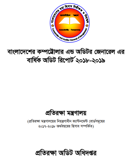 Annual Audit Report on the Accounts of the office of Cantonment Board for the financial year 2017-2018.